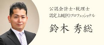 税理士_鈴木秀総